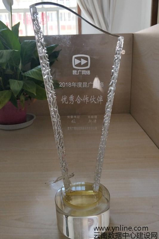 <span>昆广网络优秀合作伙伴奖(2018年)</span>