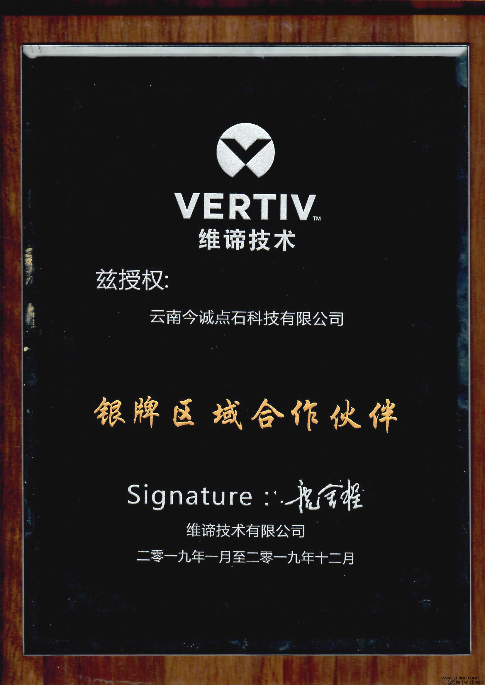 维谛技术云南省银牌合作伙伴