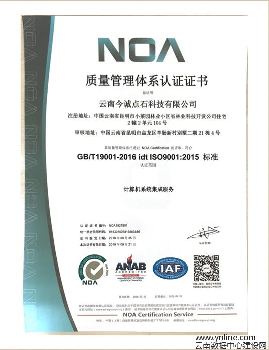 《ISO 9001:2015计算机系统集成服务质量管理体系》认证